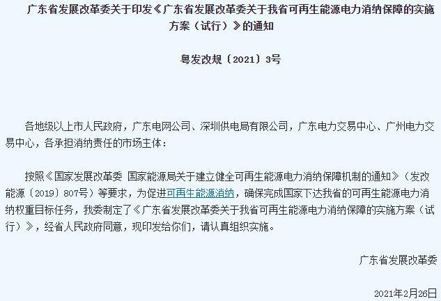 广东省发布可再生能源电力消纳试行实施方案通知