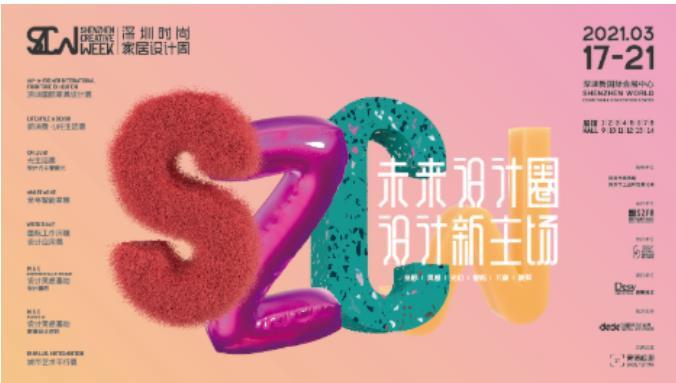 3月深圳展会展览已安排好!门票免费领!