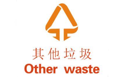 垃圾分类中其他垃圾有哪些?如何处理?垃圾分类小口诀