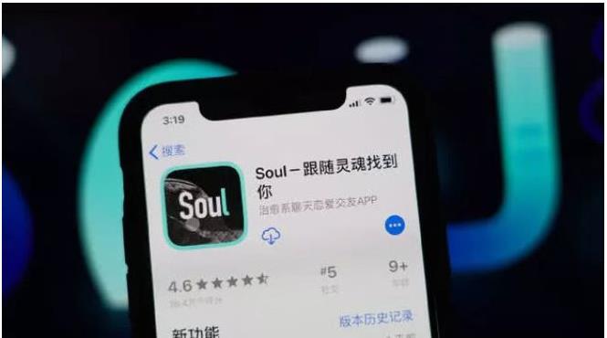 传约会应用Soul准备赴美上市,Soul拿什么抓住年轻人?