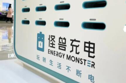 怪兽充电IPO背后:共享充电宝要想赚钱还有没有办法