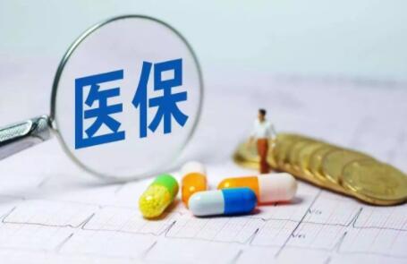 北京医保报销比例及报销条件,2020北京医保报销新规