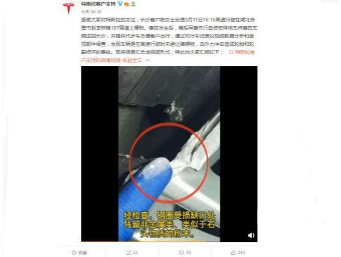 特斯拉回应长沙车主车辆爆胎一事:经查是由高速碾压坚硬物体所导致的