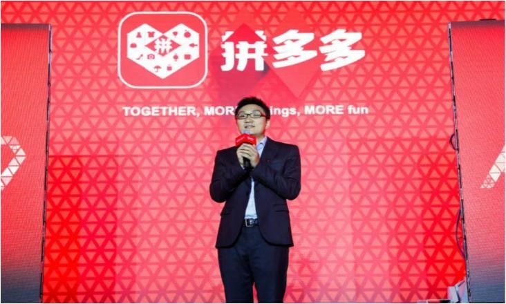 黄峥辞任拼多多董事长投入科学研究,CEO陈磊接棒