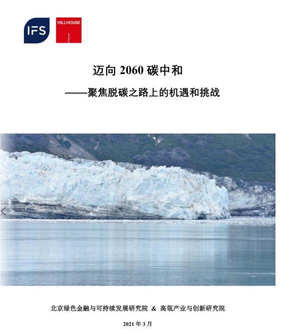 高领联合发布《迈向2060碳中和——聚焦脱碳之路上的机遇和挑战》