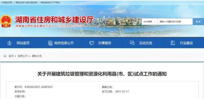湖南14个县启动建筑垃圾资源化利用试点