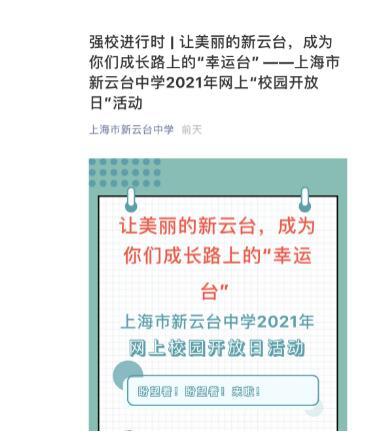 上海高中录取新政发布一周,学区房凉了吗