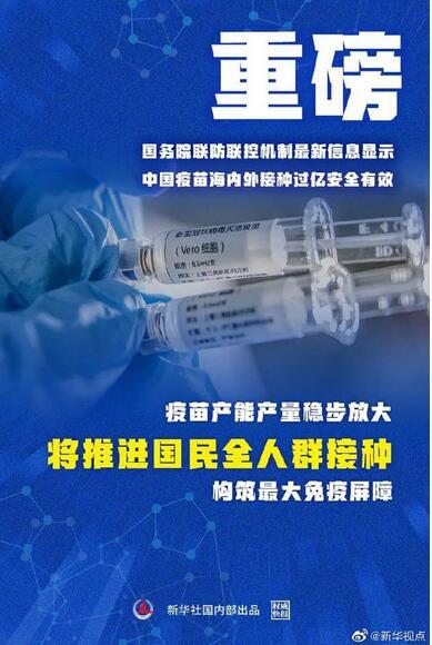张文宏在武汉谈新冠疫苗,推进国民全人群接种,构筑最大免疫屏障