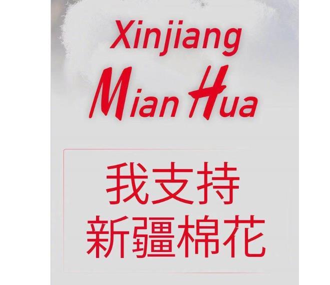 曝耐克阿迪也抵制新疆棉花 ,谭松韵王一博终止与耐克品牌一切合作