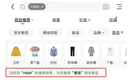 H&M抵制新疆产品?网友怒了!遭全网下架!