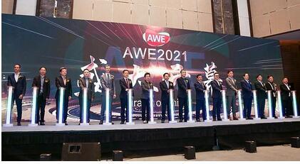 2021AWE高峰论坛:破局跨越,智领未来,AWE2021开启智慧生活新纪元