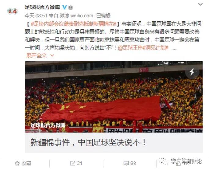 中国足协强烈谴责耐克抵制新疆棉花,将保留解除合同权利