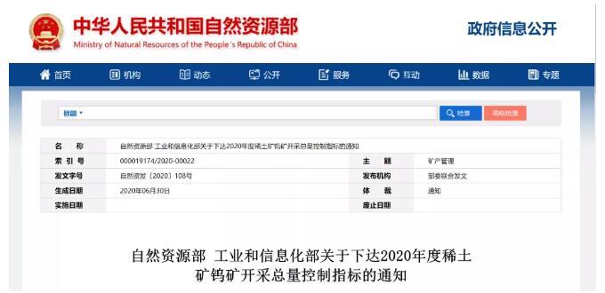 中国实施特定矿种开采总量限制,包括稀土矿、钨矿、黄金、锡、锑等