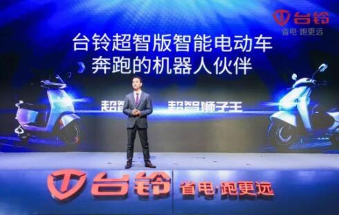 台铃携手中国社科院成立联合国电动出行研究院,并发布《电动车出行白皮书》