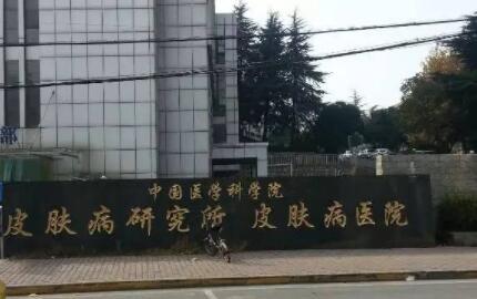 全国皮肤科医院排名前十名,北京皮肤科排名前十的医院