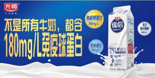 """252.23亿!光明乳业2020年营利双增,""""领鲜""""力量势不可挡!"""