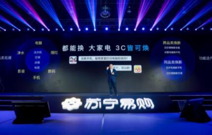 苏宁易购家电3C以旧换新最新版公布,新产品40秒学会