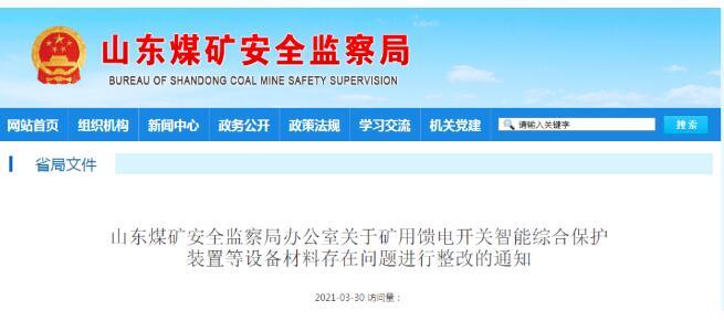 山东省发布关于矿用装置设备材料存在问题进行整改的通知