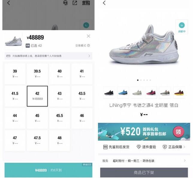 639元球鞋卖49999元!得物App回应近期个别鞋款价格波动:相关产品已下架