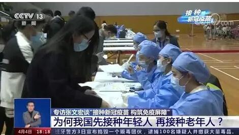 张文宏:何时会打开国门,为什么新冠疫苗年轻人先接种