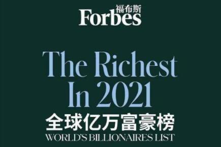 福布斯2021全球亿万富豪榜出炉:2755名亿万富豪登上榜单