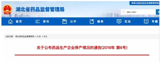 湖北发布《关于公布药品生产企业停产情况的通告(2019年第6号)》,34家药企停产