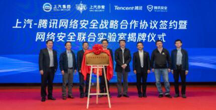上汽腾讯签署网络安全战略合作协议,将组建网络安全联合实验室