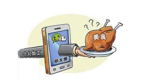 自制食品朋友圈售卖,隐藏的食品安全问题谁来监管