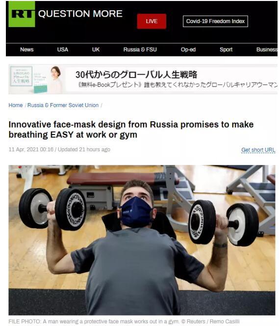 俄罗斯发明智能健身口罩:防护等级更高、还可轻松呼吸