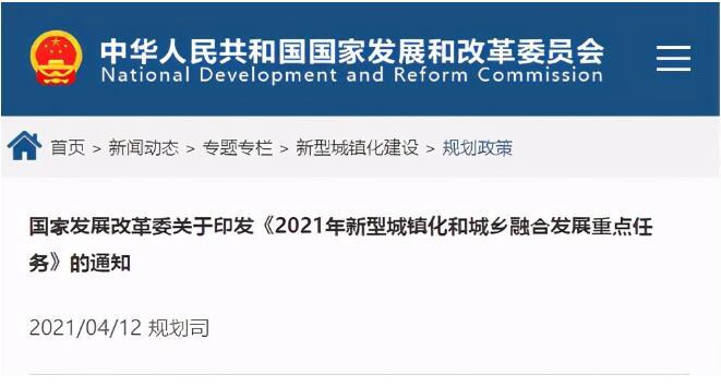 2021年新型城镇化和城乡融合发展重点任务分工敲定