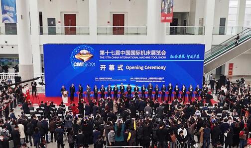 第十七届中国国际机床展览会开幕,智造未来赋能机床工具全价值链转型升级