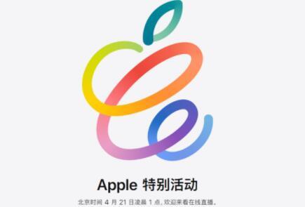 苹果将于4月20日举行产品发布会,多款新品即将亮相