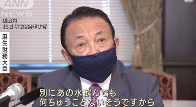 语出惊人!日本副首相称处理过的核废水喝了没事