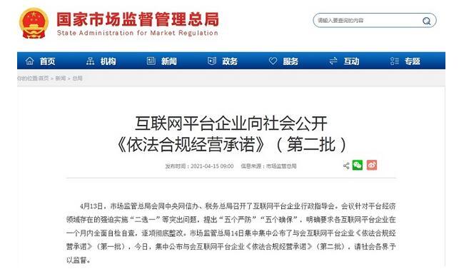 滴滴、快手、腾讯等11家互联网平台发布《依法合规经营承诺》
