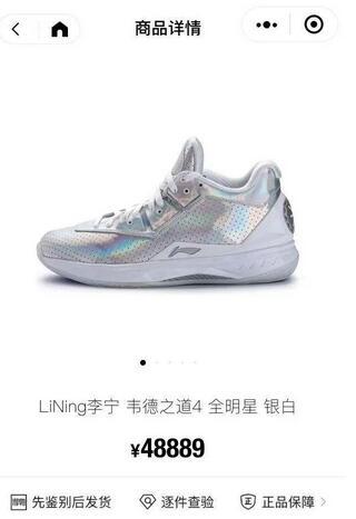 """李宁公司回应""""天价鞋"""",""""天价鞋""""背后现炒鞋团,""""'天价鞋'出现在第三方平台,而不是李宁官网"""