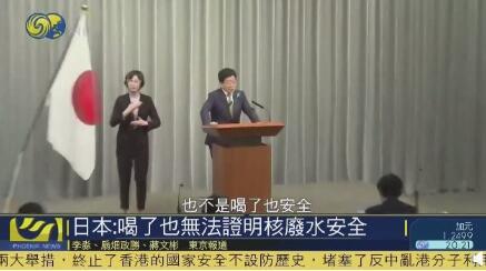 日官房长官加藤胜信回应核废水问题,喝了也不能科学证明核废水就安全,因此没有必要这么做