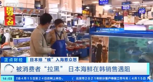 韩国民众拉黑日本海鲜,文在寅欲起诉日本核污水入海
