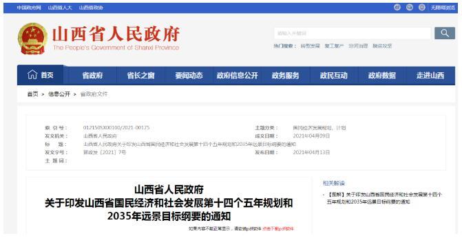 """10亿吨!产煤大省山西发布""""十四五""""规划和2035年远景目标纲要"""