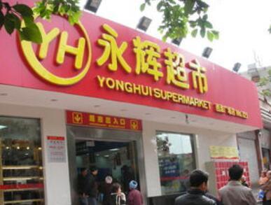 永辉超市就食品安全抽检多次不合格致歉,质量体系存漏洞