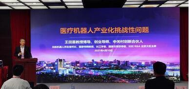 第一届AI机器人与智慧医疗产业发展高峰论坛在深圳举办,医疗机器人、类生命技术成为热议话题