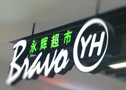 永辉超市发布致歉公告:半年内三次道歉,永辉的生鲜优势已经不明显了