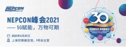 第三十届中国国际电子生产设备暨微电子工业展将于4月21日正式召开