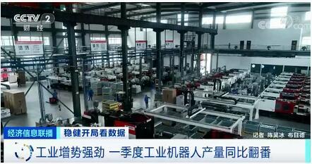"""一季度工业机器人产量同比翻番,这种高科技""""国货"""",接单接到""""手软""""!"""