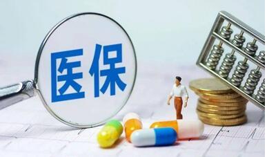 医保改革政策解读,三大变化是这次政策变动的主要方面