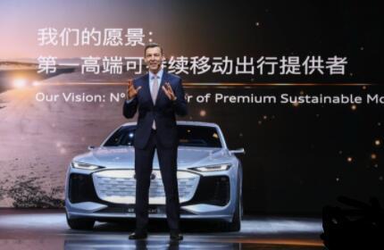 奥迪与上汽合作加码在华布局,塑造中国业务的新发展格局