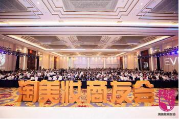 2020淘美妆商友会年度盛典在上海拉开帷幕,30000多人共同探讨美妆行业的几大趋势