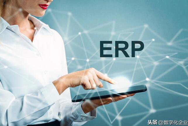 什么是erp系统?erp系统的用途是什么?