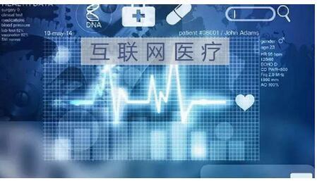 """互联网医疗新战场,医疗科技挺进医疗行业""""深水区"""",数字化医疗服务该如何落地"""