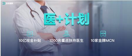 """百度健康发起'医+计划',通过10亿现金补贴赋能医生,""""抢医生""""这件事,百度健康另辟蹊径"""
