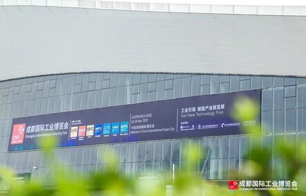 工业引领,赋能产业新发展,成都国际工业博览会闭幕,展商与观众纷至沓来,满载而归